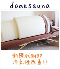 ドーム型サウナ