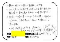 岡山市北区にお住いのUさん(46歳) 「足のむくみ改善!」