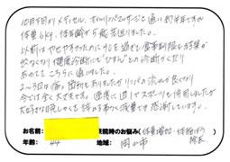 岡山市にお住いのKさん(44歳) 「体重増加・体脂肪除去」