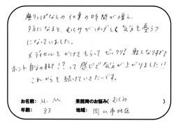 岡山市北区にお住いのM.Mさん 「座りっぱなしでむくみがしんどい・・・」