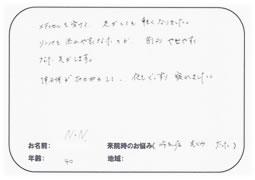 岡山市北区にお住いのN.Nさん(40歳) 「メディセルでむくみ冷え性改善! 」