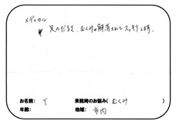 岡山市内にお住まいのTさん 「メディセル治療を受けられているTさん 」