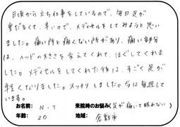 倉敷市にお住いのN.Tさん(20歳) 「メディセルですごく足が軽くなりました」