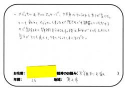 岡山市北区にお住いのDさん(26歳) 「下半身太り&疲れを改善したい!」