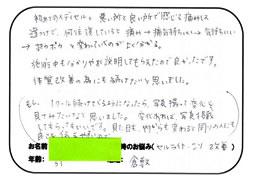 倉敷市にお住いのTさん(31歳) 「初めてのメディセルに挑戦!」