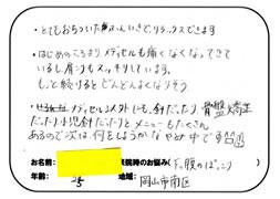岡山市南区にお住まいのSさん(25歳) 「下っ腹のぽっこりが気になる・・・」