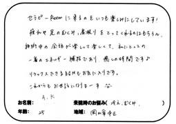 岡山市中区にお住いのA.Kさん(25歳) 「岡山市北区 痩身エステサロン♪セラピールームは私の癒しです♪」