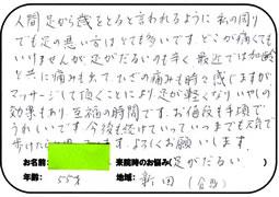 倉敷市新田にお住いのMさん(55歳) 「お値段も手頃でうれしいです!」
